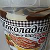 """Шоколадно-ореховая паста черно-белая """"Галицкие традиции"""" 1кг."""