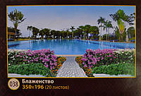 Фотообои, Блаженство 20 листов, размер 350х196 см