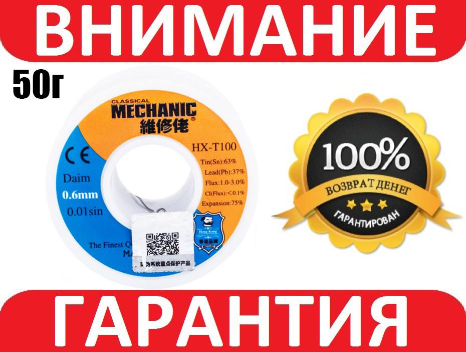 Припой проволочный MECHANIC 0,6мм с флюсом 2% 50г