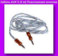 Кабель AUX cabel S (2 m) Пластиковая оплетка,Кабель AUX cabel S (2 m)!Опт