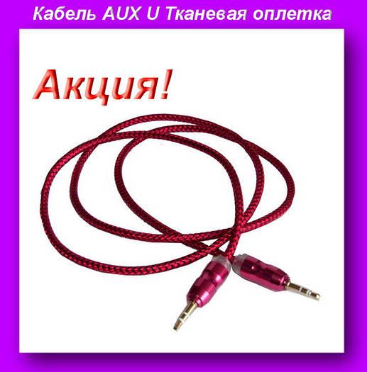 Кабель AUX U Тканевая оплетка,Кабель AUX U!Акция