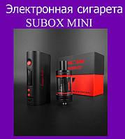 Электронная сигарета SUBOX MINI!Опт