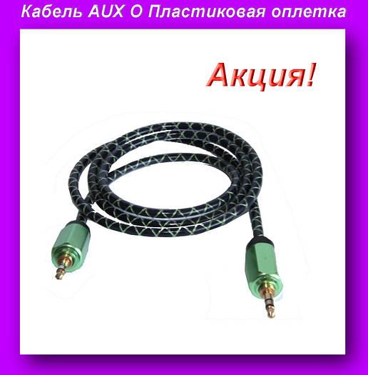 Кабель AUX O Пластиковая оплетка,Кабель AUX O!Акция
