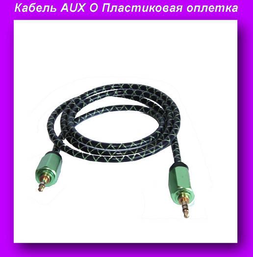 Кабель AUX O Пластиковая оплетка,Кабель AUX O!Опт