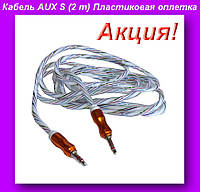 Кабель AUX cabel S (2 m) Пластиковая оплетка,Кабель AUX cabel S (2 m)!Акция