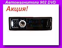 Автомагнитола 902 DVD, CD, MP3, USB, AUX, FM,Магнитола в авто!Акция