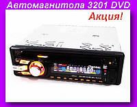 Автомагнитола 3201 DVD магнитола USB,Автомагнитола, Магнитола в авто!Акция