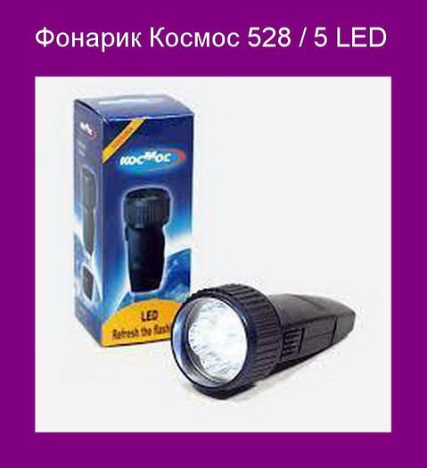 Фонарик Космос 528 / 5 LED