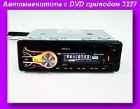 Автомагнитола с DVD приводом 3227 USB+SD съемная панель
