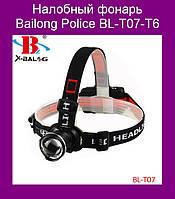 Налобный фонарь Bailong Police BL-T07-T6!Акция