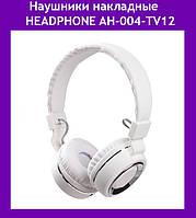 Наушники накладные HEADPHONE AH-004-TV12!Акция