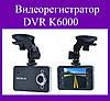 Видеорегистратор DVR K6000!Акция