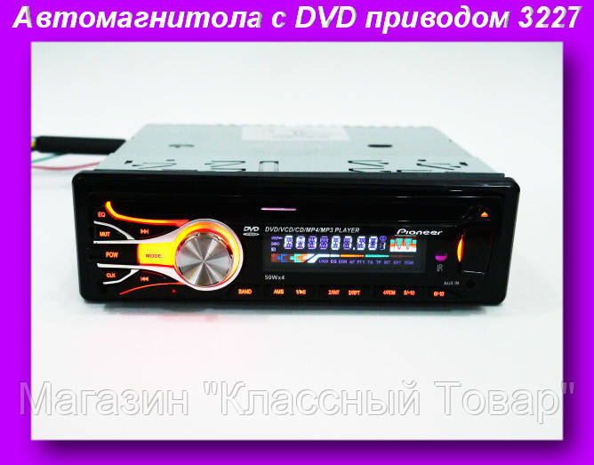"""Автомагнитола с DVD приводом 3227 USB+SD съемная панель!Опт - Магазин """"Классный Товар"""" в Херсоне"""