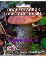 Подберезовик обыкновенный 10 г