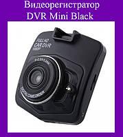 Видеорегистратор DVR Mini Black!Опт