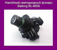 Налобный светодиодный фонарь Bailong BL-6656!Акция