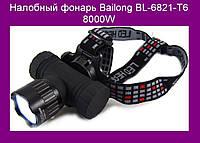 Налобный фонарь Bailong BL-6821-T6 8000W!Акция