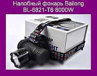 Налобный фонарь Bailong BL-6821-T6 8000W!Опт