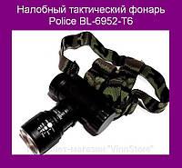 Налобный тактический фонарь Police BL-6952-T6!Акция