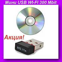 Мини USB WIFI сетевой адаптер 300 Mbit Wi-Fi,AA142wifi Мини 300Mb!Акция