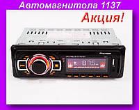 Автомагнитола 1137 Usb + Sd + Fm,Магнитола в авто,Автомагнитола!Акция