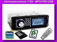 Автомагнитола 1125 - MP3+FM+USB,Магнитола в авто, Автомагнитола в авто!Опт