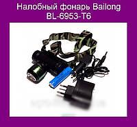 Налобный фонарь Bailong BL-6953-Т6!Акция