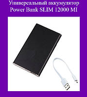 Универсальный аккумулятор Power Bank SLIM 12000 MI!Опт