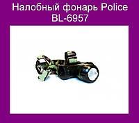Налобный фонарь Police BL-6957!Акция