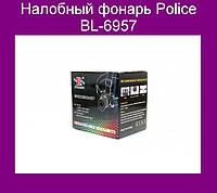Налобный фонарь Police BL-6957!Опт