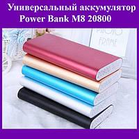 Универсальный аккумулятор Power Bank M8 20800
