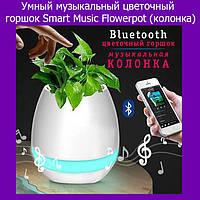 Умный музыкальный цветочный горшок Smart Music Flowerpot (портативная колонка)