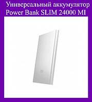 Универсальный аккумулятор Power Bank SLIM 24000 MI