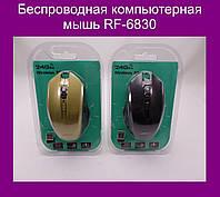 Беспроводная компьютерная мышь RF-6830
