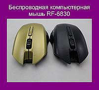 Беспроводная компьютерная мышь RF-6830!Акция