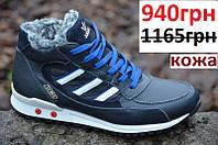 Подростковые зимние кожаные ботинки Adidas