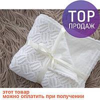 Ажурный вязанный плед на трикотаже Молочный / товары для детей