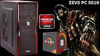 Перспективный Игровой ПК ZEVS PC S610 Ryzen 1200 + R7 250 2GB +Клавиатура +Мышка!
