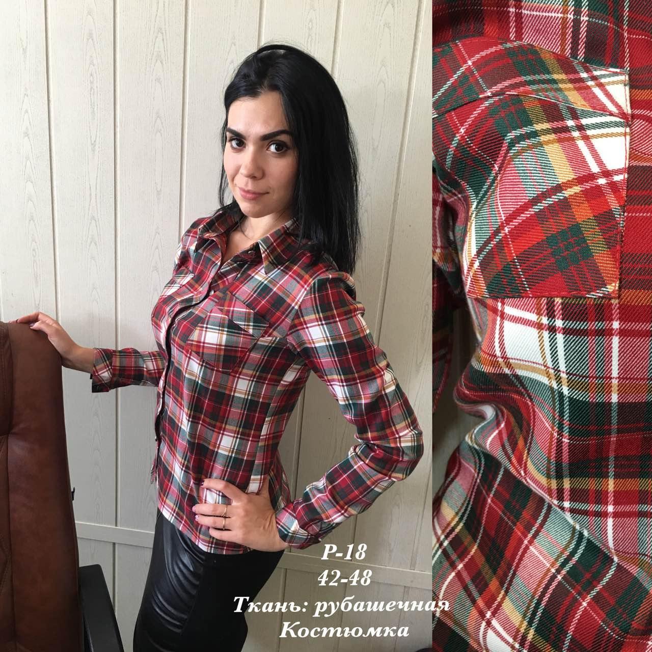 0d87399f76e Женская рубашка в клетку - Интернет-магазин Нолвит в Харькове