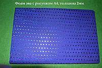 Фактурный фоамиран А4, 2 мм