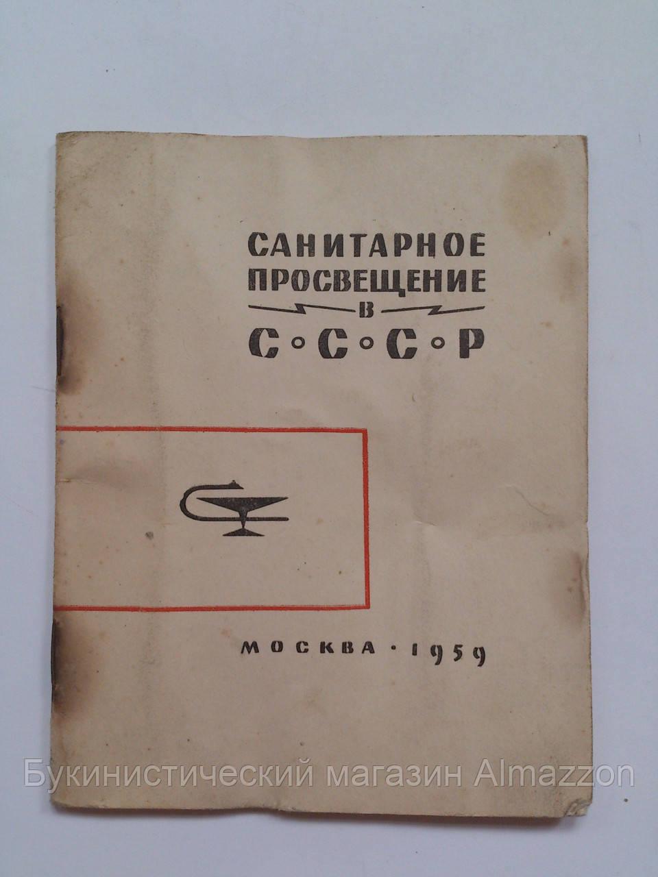 Санитарное просвещение в СССР. 1959 год