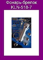 Фонарь-брелок KLN-518-7