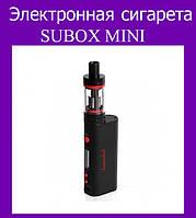 Электронная сигарета SUBOX MINI!Акция
