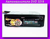 Автомагнитола DVD 3218 магнитола USB+Sd съемная панель!Опт