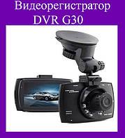 Видеорегистратор DVR G30
