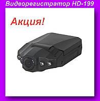 Видеорегистратор HD-199, Видеорегистратор в авто!Акция