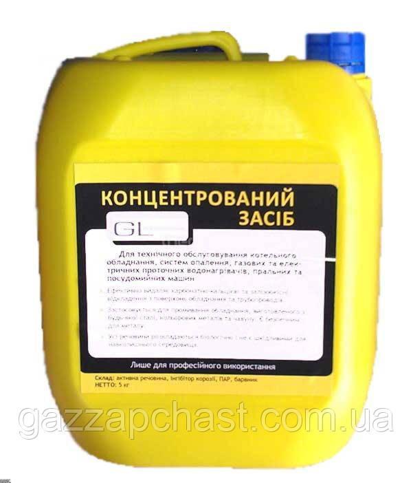 """Средство для очистки от накипи GL Professional, 5 кг (GLP5L) - Интернет-магазин """"Газзапчасть"""" в Харькове"""
