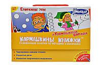 """Кармашкины книжки. Комплект развивающих книг """"Рисуй-стирай!"""" Егоркины усы и Кармашкина борода.  Умница"""