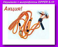 Наушники ZIPPER S-10,Наушников вставные,Наушники с микрофоном!Акция