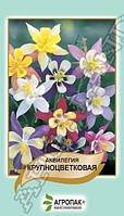 Семена Аквилегия (водосбор) Крупноцветковая смесь, 0,2 грамма Агропак
